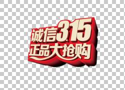 诚信315正品大抢购PNG素材