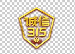 诚信315艺术字