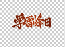 红色毛笔艺术字学雷锋日