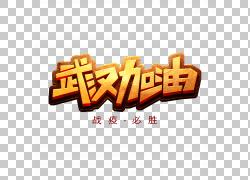 武汉加油金色字