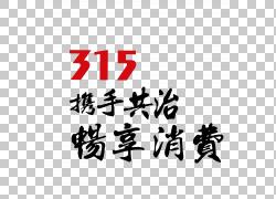 315携手共治畅享消费诚信
