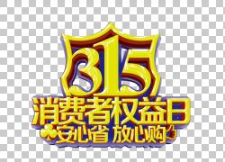 315消费者权益字体金色字体