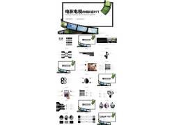 清新影视传媒行业工作汇报ppt模板