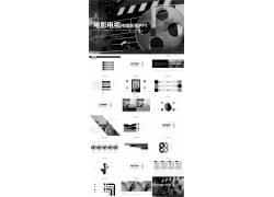 影视传媒黑白电影电视ppt模板