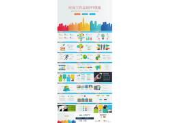 时尚彩色扁平化城市剪影背景工作总结ppt模板图片