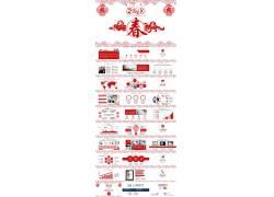 红色《新年快乐》工作计划ppt模板