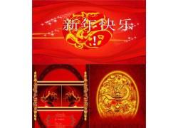 红色动态新年快乐ppt模板