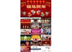 背景音乐的动态新春贺喜拜年祝福幻灯片模板