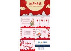 简洁红色新年快乐ppt模板