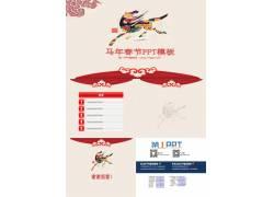中国风马年新年ppt模板