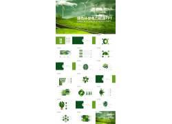 创意绿色环保电力能源ppt模板