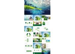 蓝天白云城市建筑新能源ppt模板