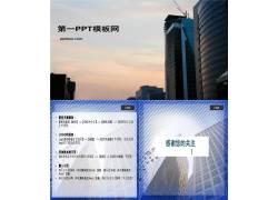 城市房地产行业建筑ppt模板