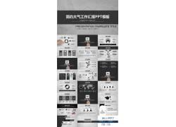 大气灰色简洁通用工作总结ppt模板图片