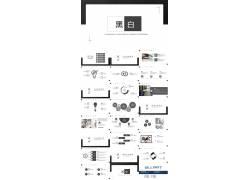 简洁黑白配色的工作总结ppt模板图片