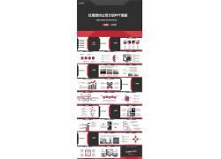 红黑搭配的简洁公司介绍ppt模板图片
