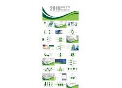 绿色半年工作总结ppt模板图片