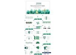 简洁水彩树林艺术设计ppt模板图片