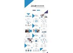 极简蓝色扁平化商务汇报ppt模板图片