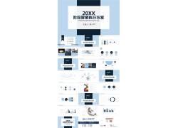 蓝色简洁销售方案ppt模板图片