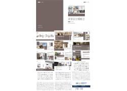 现代棕色宽屏画册风格装修设计展示ppt模板
