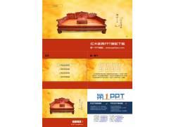 现代红木家具PPT模板