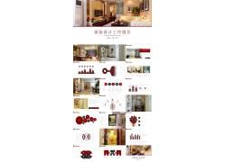 现代装修公司家装设计报告ppt模板