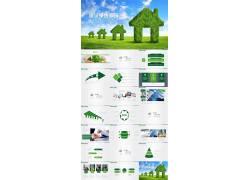 现代建设绿色家园主题低碳环保ppt模板