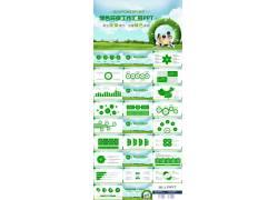 城市树立环保理念创建绿色家园ppt