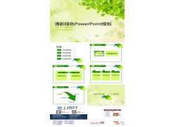 绿色树叶子背景的环境保护幻灯片模板