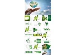 创意爱心托起绿色地球背景的环境保护ppt模板