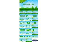 简洁绿色低平面风格的环境保护主题ppt模板