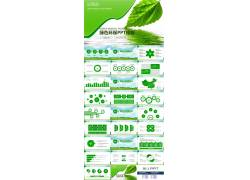 高清绿色叶子背景的环境保护ppt模板