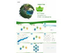 保护绿色地球环境保护ppt