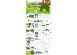 绿色城市节能环保主题简洁ppt模板