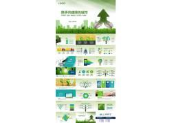 清新草地背景的绿色环境保护ppt模板