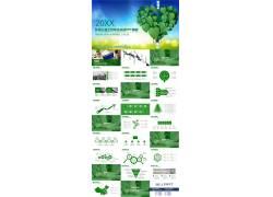 环境保护与绿色爱心叶子背景ppt模板
