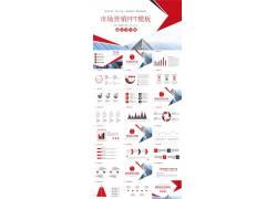 市场营销数据分析报告ppt模板