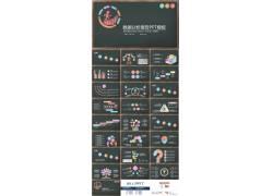 粉笔手绘数据分析报告ppt模板