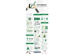 简洁绿色多边形背景的绿色数据分析ppt模板