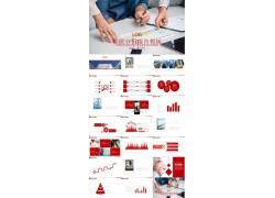 红色极简扁平化数据分析报告ppt模板