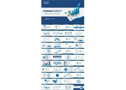 动态财务数据分析报告ppt模板