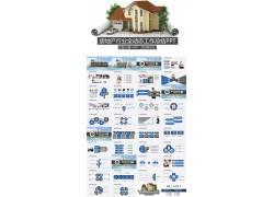 现代房地产行业数据分析报告ppt模板