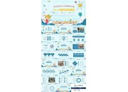六一儿童节活动策划PPT模板
