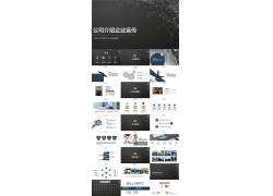 简洁灰色多边形背景的公司简介ppt模板图片