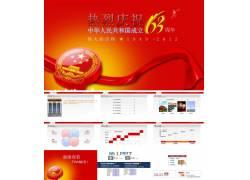 红色中华人民共和国成立63周年庆典ppt模板