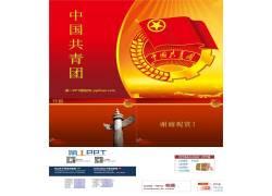 简约红色团徽背景的中国共青团ppt模板