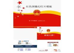 简约红色国徽背景的党政幻灯片模板下载