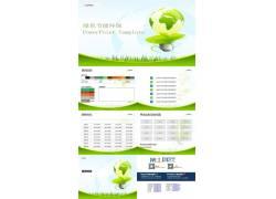 绿色电灯泡背景的节能环保淡雅ppt模板