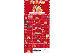 红色卡通扁平化五一劳动节主题班会ppt模板